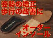 【姿勢や歩行の改善に】フルオーダーの革製インソール