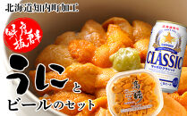 PP030 ☆ウニとビール☆生ウニとサッポロクラシックのセット【マルタカ高橋商店】