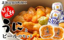 PP031 ☆ウニとビール☆生ウニとサッポロクラシック2倍セット【マルタカ高橋商店】