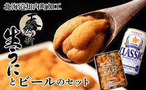 PP032 ☆ウニとビール☆バフンウニとサッポロクラシックのセット【マルタカ高橋商店】