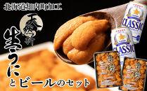 PP033 ☆ウニとビール☆バフンウニとサッポロクラシック2倍セット【マルタカ高橋商店】