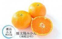 温州みかん「南柑20号」<優品・小玉>約5kg ※12月上旬より出荷開始予定
