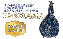 PATORIふろしき「TimeTravel」〈三陽商事〉