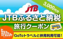 【帯広市】JTBふるさと納税旅行クーポン(3,000円分)