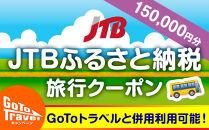 【帯広市】JTBふるさと納税旅行クーポン(150,000円分)
