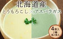 『お試し食べくらべパック』【北海道産の野菜にこだわった】2種のきもべつスープ