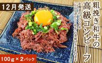 12月発送!北海道<食創・シマチク>粗挽き和牛の高級コンビーフ
