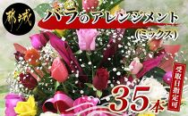 【受取日指定可】バラのアレンジメント35本(ミックス)