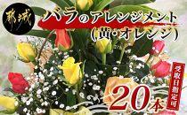 【受取日指定可】バラのアレンジメント20本(黄・オレンジ)