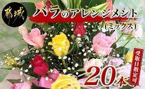 【受取日指定可】バラのアレンジメント20本(ミックス)