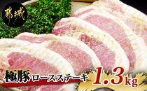 麹の極豚ロースステーキ100g×13枚
