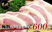 麹の極豚ロースステーキ100g×6枚