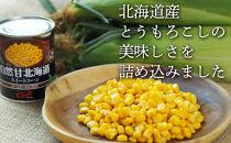 自然甘ホールコーン C7号缶/24入