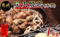 赤鶏炭火焼「香餌莉焼」1kgセット