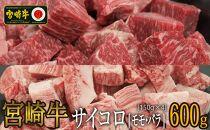 宮崎牛サイコロ600g(バラ150g×2・もも150g×2)