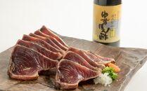 黄金藁焼一本釣り戻り鰹タタキ1㎏と柚子ポンズ200mlのセット【湯浅町×串本町】