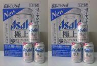 ≪ポイント交換専用≫ アサヒビール四国工場製造「極上キレ味350ml缶」(2ケース)