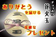 TP02-17GFT【ギフト用】本物の花火玉を使用したチョコレート入りの贈答品(2個セット)