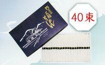 【伝統の味】三輪そうめん40束(50g×40)紙箱入り