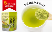 お茶の恵みまるごと(粉末八女茶)40g×5袋