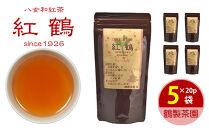 <元祖八女和紅茶>八女紅茶「紅鶴」ティーバッグ100パック(20パック×5袋)