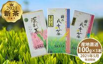 新茶予約!<人気の3種飲み比べ>鶴製茶園の八女茶セット【2021年5月発送開始】