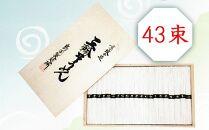 【伝統の味】三輪そうめん43束(50g×43)化粧木箱入り