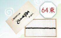 【伝統の味】三輪そうめん64束(50g×64)化粧木箱入り