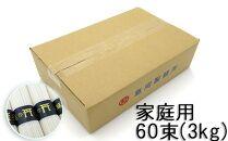 【高級手延】三輪の細めん60束(3kg)ご家庭用