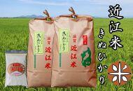 【定期便】令和2年産近江米きぬひかり10kg(5kg×2)全3回 米粉付き