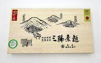 【三輪特製】明神の杉60束(50g×60)木化粧箱入り