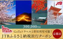 【京都市】JTBふるさと納税旅行クーポン(300,000円分)