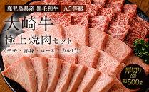 鹿児島県産黒毛和牛 霜降(ロース・カルビ)赤身(モモ)焼き肉用