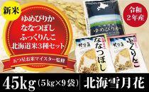 令和2年産!北海道米【3種セット】(各5kg×3袋ずつ)※一括発送