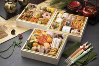 湯本富士屋ホテル監修おせち料理 和・洋・中 三段重