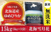 令和2年産!【無洗米】北海道岩見沢産ゆめぴりか15kg※一括発送