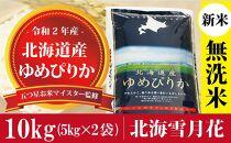 令和2年産!【無洗米】北海道岩見沢産ゆめぴりか10kg※一括発送