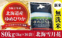 令和2年産!【無洗米】北海道岩見沢産ゆめぴりか80kg※一括発送