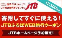 【三島市】JTBふるぽWEB旅行クーポン(12,500円分)