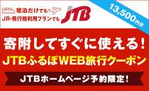 【紋別市】JTBふるぽWEB旅行クーポン(13,500円分)