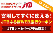 【橿原市】JTBふるぽWEB旅行クーポン(15,000円分)