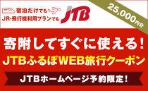 【三島市】JTBふるぽWEB旅行クーポン(25,000円分)