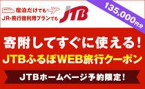【宇都宮市】JTBふるぽWEB旅行クーポン(135,000円分)
