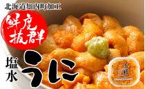 PP034《北海道加工生ウニ》エゾバフンウニ 100g【マルタカ高橋商店】