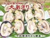 【愛知県産】大あさり半割冷凍2キロ