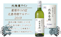 葡萄作りの匠北島秀樹ケルナー2019<北海道ワイン>
