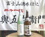 富士山湧水仕込み 日本酒飲み比べセット(1.8L)