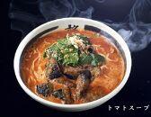 トマトらーめん4食セット(トマトスープ×4、ちぢれ麺×4)