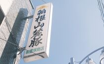 箱根山麓豚しゃぶしゃぶセット