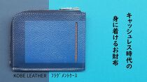 KOBELEATHER フラグメントケース(超小型財布) 色/ネイビー